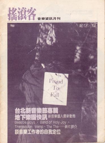 解嚴後的台北地下音樂文化