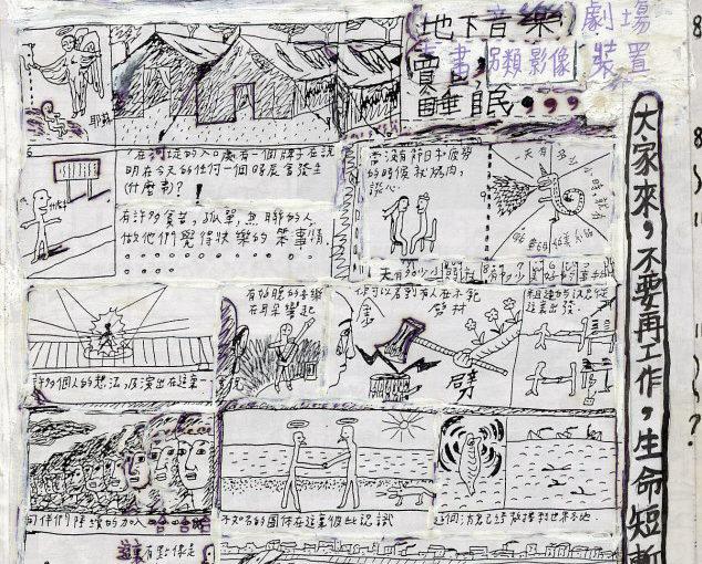 破爛生活節傳單手稿 姚瑞中收藏